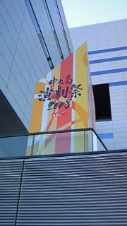 中之島演劇祭2008