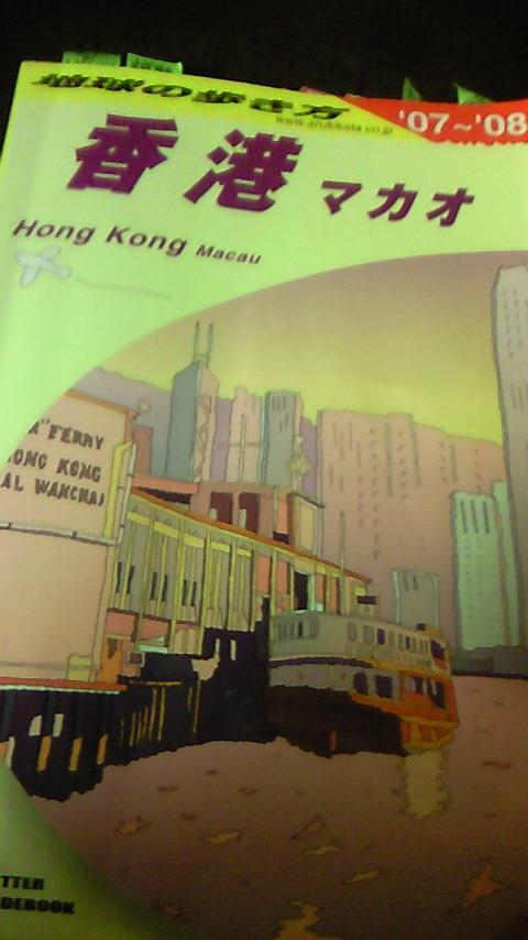 香港弾丸ツアー