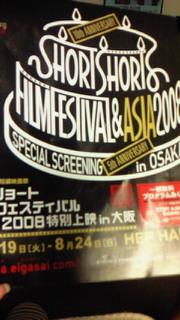 ショートショートフィルムフェスティバル&<br />  アジア2008